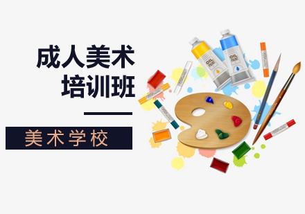 北京成人美術培訓-成人美術培訓班-成人美術培訓學校