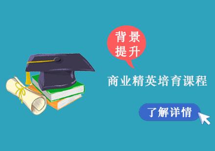 重慶國際留學培訓-商業精英培育課程