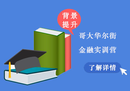重慶國際留學培訓-哥大華爾街金融實訓營