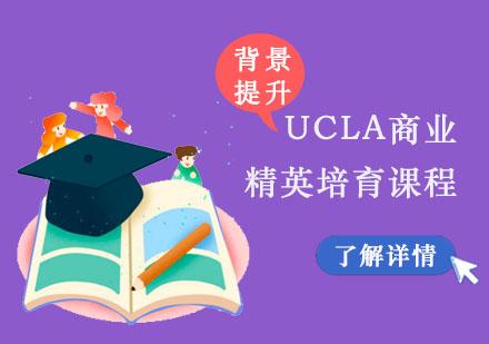 重慶國際留學培訓-UCLA商業精英培育課程