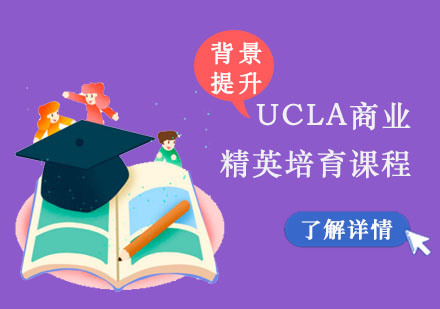 UCLA商業精英培育課程