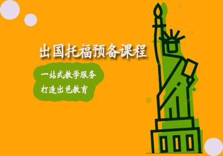天津托福培訓-出國托福預備課程