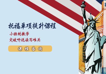 天津托福培訓-托福單項提升課程