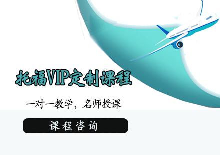 天津托福培訓-托福VIP定制課程