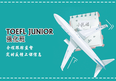 天津托福培訓-TOEFLJUNIOR強化班