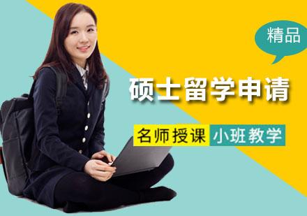 广州英国留学培训-硕士留学申请