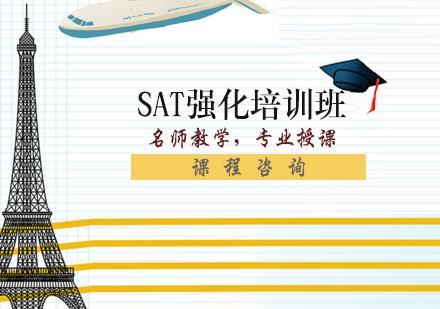 天津SAT培訓-SAT強化培訓班