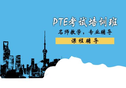 天津國際課程培訓-PTE考試培訓班