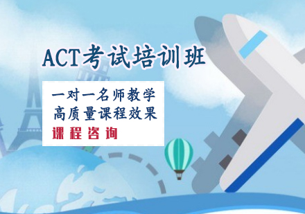 天津ACT培訓-ACT考試培訓班
