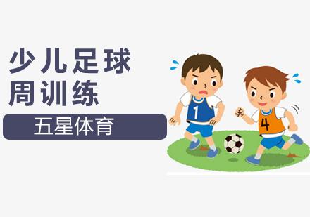 北京少兒足球培訓-足球周訓練