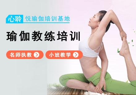 重慶瑜伽培訓-瑜伽教練培訓