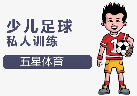 北京少兒足球培訓-足球私人訓練