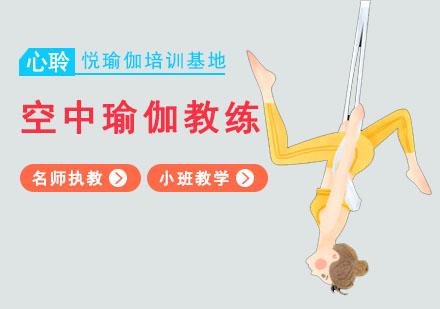 重慶瑜伽培訓-空中瑜伽教練培訓班