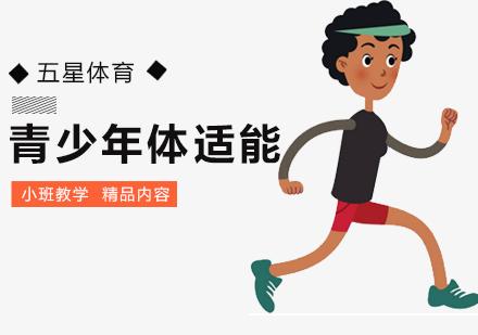 北京健身教練培訓-青少年體適能培訓
