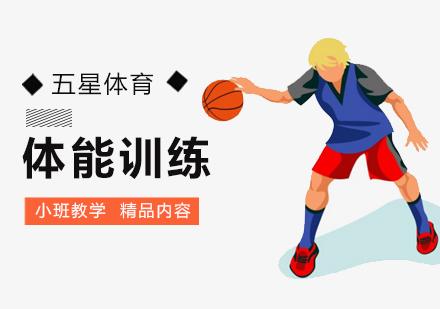 北京健身教練培訓-體能訓練