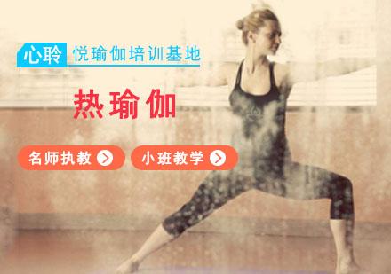 熱瑜伽培訓課程