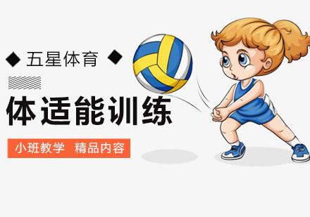 北京健身教練培訓-體適能小班訓練