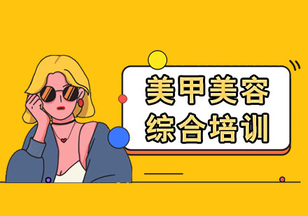 上海化妝師培訓-美甲美容綜合培訓