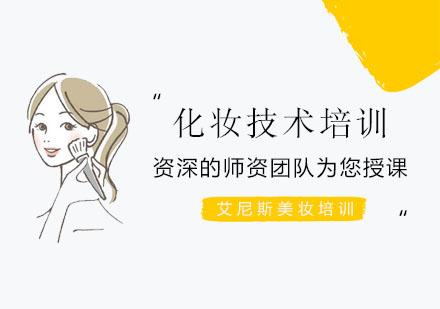 上海化妝師培訓-化妝技術培訓