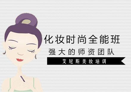 上海化妝師培訓-化妝時尚全能班