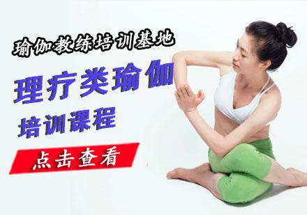 理療類瑜伽培訓課程