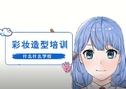 上海化妝師培訓-彩妝造型培訓