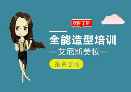 上海化妝師培訓-全能造型培訓