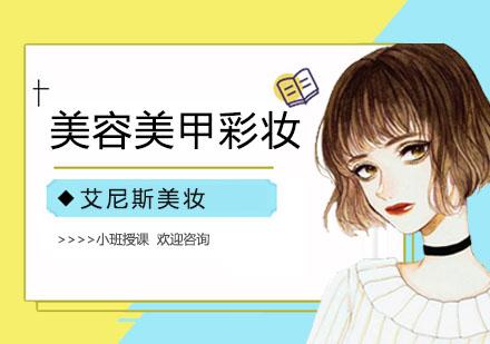 上海美容培訓-美容美甲彩妝綜合培訓