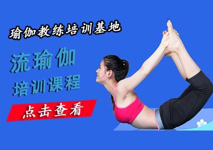 流瑜伽培訓課程