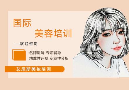 上海美容培訓-國際美容培訓