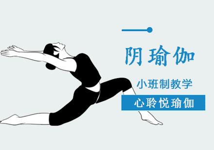 陰瑜伽培訓課程