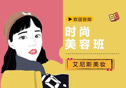 上海美容培訓-時尚美容班