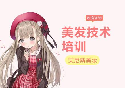 上海職業培訓師培訓-美發技術培訓