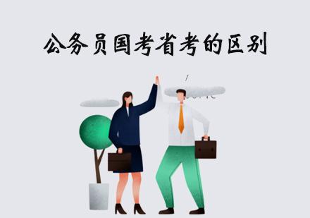 公務員國考省考的區別-天津公考培訓機構