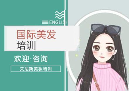 上海職業培訓師培訓-國際美發培訓