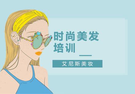 上海職業培訓師培訓-時尚美發培訓