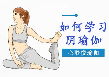 如何學習陰瑜伽