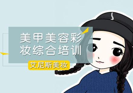 上海美甲培訓-美甲美容彩妝綜合培訓