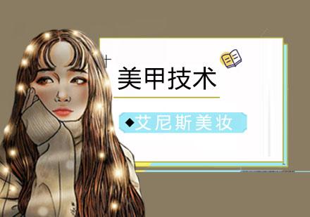 上海美甲培訓-美甲技術培訓