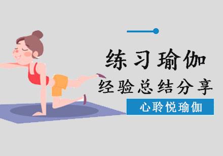 練習瑜伽經驗總結分享