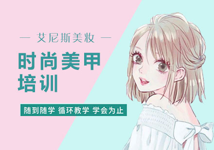 上海美甲培訓-時尚美甲培訓