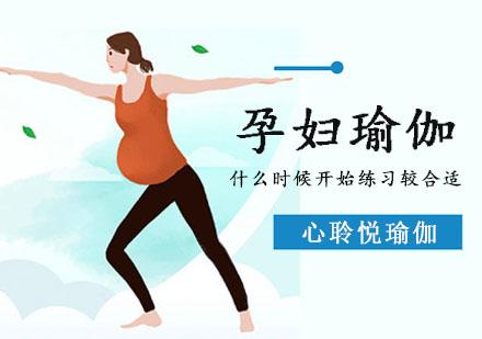 孕婦瑜伽什么時候開始練習較合適