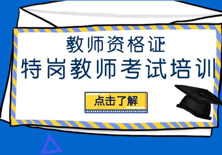 青島創程教育_特崗教師考試培訓