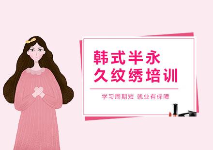 上海化妝師培訓-韓式半永久紋繡培訓