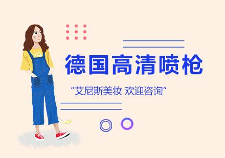 上海化妝師培訓-德國高清噴槍培訓