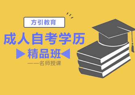 北京成人高考培訓-成人自考學歷教育