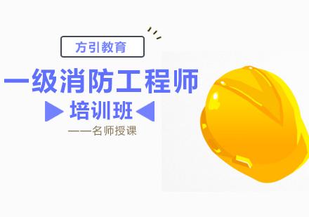 北京一級消防工程師培訓-一級消防工程師培訓班