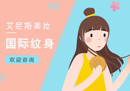 上海職業技能培訓-國際紋身培訓