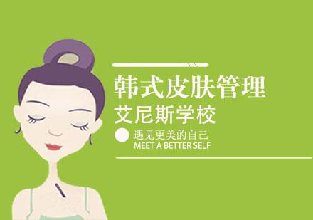 上海職業培訓師培訓-韓式皮膚管理培訓
