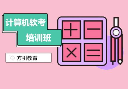 北京計算機等級考試培訓-計算機軟考培訓班